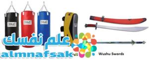 أساسيات الووشو _ المعدات
