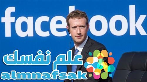 تعلمناه من اختراقات الفيس بوك