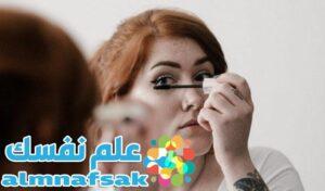 موقع علم نفسك 300x176 - امرأة ترتدي ماسكارا على السرير لمدة 25 عاما ولا تغسل وجهها أبدا - انظر تحت جفنها