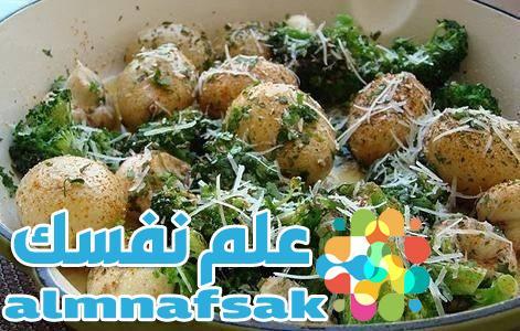 طريقة عمل البطاطس بالبروكلي والفطر