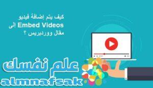 كيف يتم إضافة فيديو Embed Videos إلى مقال ووردبريس 1 300x174 - كيف يتم إضافة فيديو Embed Videos في مقال ووردبريس