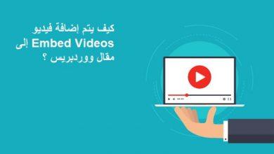 يتم إضافة فيديو Embed Videos إلى مقال ووردبريس 1