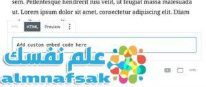 مكون html ووردبريس 300x127 - كيف يتم إضافة فيديو Embed Videos في مقال ووردبريس