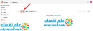 صفحات إلى مدونة بلوجر 1 300x100 - إضافة صفحات إلى مدونة بلوجر BLOGGER و التعامل مع القوائم