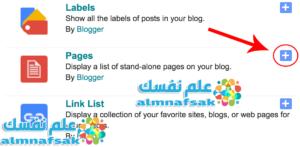 إضافة الصفحات في مدونتك 2 300x147 - إضافة صفحات إلى مدونة بلوجر BLOGGER و التعامل مع القوائم