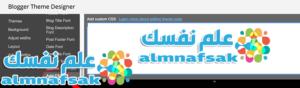إضافة الصفحات في مدونتك 9 300x88 - إضافة صفحات إلى مدونة بلوجر BLOGGER و التعامل مع القوائم