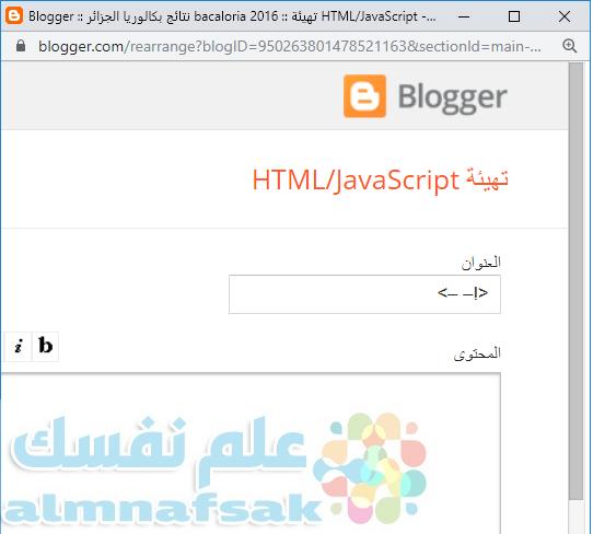 اضافة شريط جانبي بدون عنوان في مدونة بلوجر - اضافة شريط جانبي SIDEBAR بدون عنوان في مدونة بلوجر Blogger