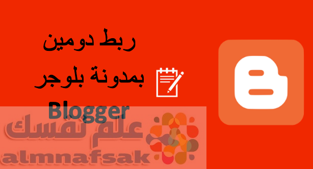 دومين جودادي بمدونة بلوجر - ربط دومين جودادي بمدونة بلوجر