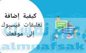 InShot 20200424 165301392 300x185 - طريقة إضافة تعليقات الفيسبوك إلى الووردبريس