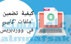 InShot 20200424 191008047 300x185 - كيفية تضمين ملفات pdf في الووردبريس