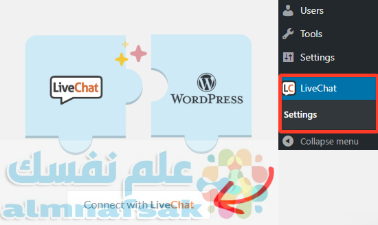 connect with livechat - طريقة اضافة الدردشة الحية في الووردبريس