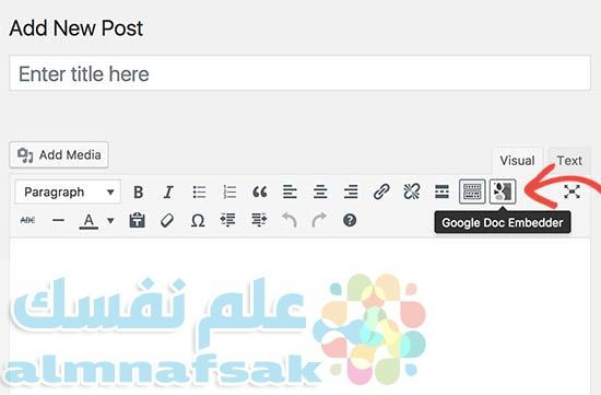docembedbutton - كيفية تضمين ملفات pdf في الووردبريس