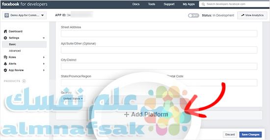 facebook app platform button - طريقة إضافة تعليقات الفيسبوك إلى الووردبريس