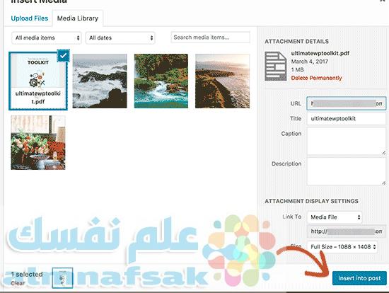 insertintopost - كيفية تضمين ملفات pdf في الووردبريس