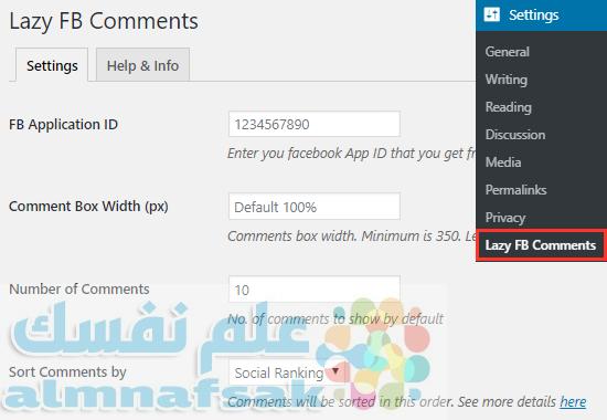 lazy fb comments plugin settings page - طريقة إضافة تعليقات الفيسبوك إلى الووردبريس